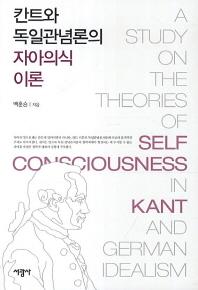 칸트와 독일관념론의 자아의식 이론
