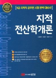 지적전산학개론(2021)