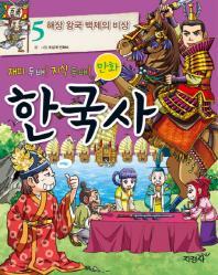 재미 두 배 지식 두 배 만화 한국사. 5: 해상 왕국 백제의 비상