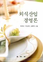 외식산업 경영론