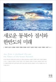새로운 동북아 질서와 한반도의 미래