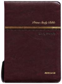 뉴프라임 주석성경(다크브라운)(중)(개역개정)(새찬송가)(색인)
