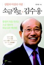 소금 장로 김수웅