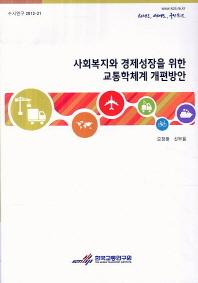 사회복지와 경제성장을 위한 교통학체계 개편방안