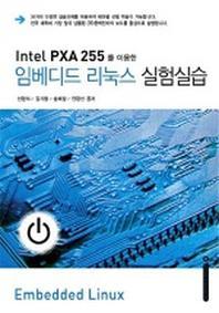 INTEL PXA 255를 이용한 임베디드 리눅스 실험 실습