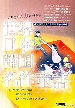 세계일본한국 명작동화(일본어 독해)