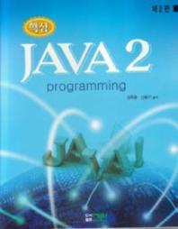 핵심 Java 2 Programming