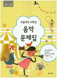 초등학교 4학년 음악 문제집(가을~겨울)