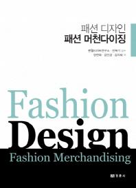 패션 디자인 패션 머천다이징