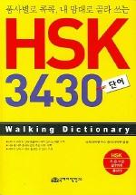 HSK 3430 단어