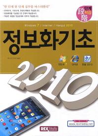 단계학습 정보화기초 2010