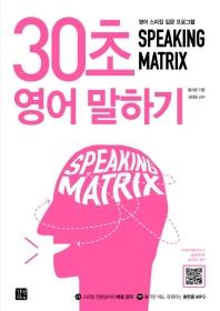 스피킹 매트릭스: 30초 영어 말하기
