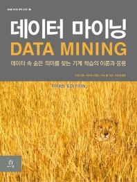 데이터 마이닝 Data mining