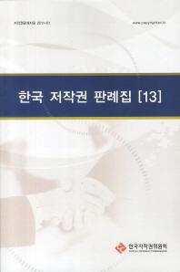 한국 저작권 판례집. 13