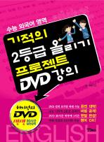 기적의 2등급 올리기 프로젝트 DVD 강의(수능 외국어 영역)