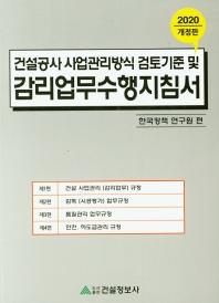 건설공사 사업관리방식 검토기준 및 감리업무수행지침서(2020)