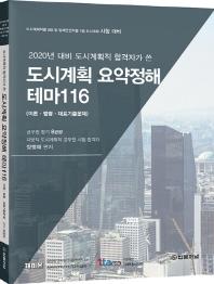 도시계획직 합격자가 쓴 도시계획 요약정해 테마116(2020)