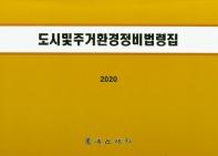 도시 및 주거환경정비법령집(2020)