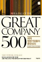 GREAT COMPANY 500: 세계 명문기업들의 흥망성쇠