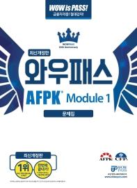 와우패스 AFPK 문제집 모듈. 1