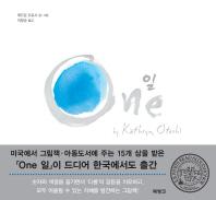 일(One)
