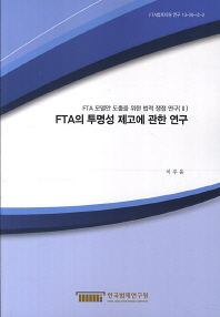 FTA의 투명성 제고에 관한 연구
