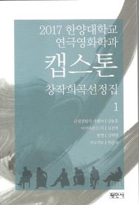2017 한양대학교 연극영화학과 캡스톤 창작희곡선정집. 1