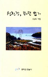 섬진강 페달밟기