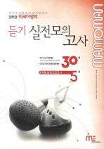 맨투맨 외국어 듣기 실전모의고사 35회(2009)