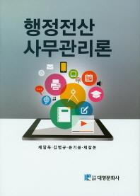 행정전산 사무관리론