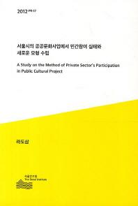 서울시의 공공문화사업에서 민간참여 실태와 새로운 모형 수립