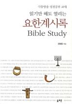 읽기만 해도 열리는 요한계시록 BIBLE STUDY