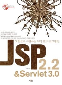 JSP 2.2 Servlet 3.0