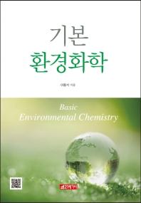 기본 환경화학