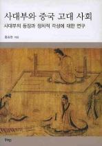 사대부와 중국 고대 사회