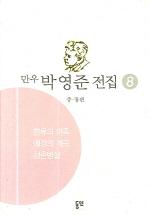 박영준 전집 8(한류의 어족)