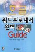 한글 워드프로세서 완벽 GUIDE(S/W포함)