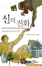 신의 진화