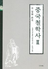 중국 철학사 2(한.당 편)