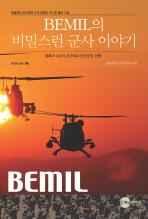 BEMIL의 비밀스런 군사 이야기
