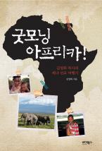 굿모닝 아프리카