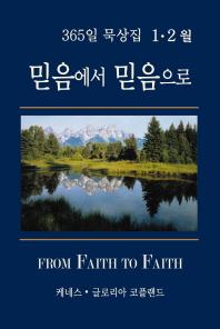 믿음에서 믿음으로(365일 묵상집 1 2월)