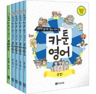 만화로 끝내는 영어 국어 교과서 카툰영어 국어 세트