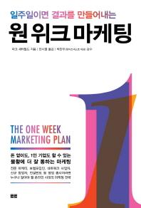 원 위크 마케팅(The One Week Marketing Plan)