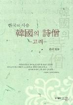 한국의 시승 (고려)