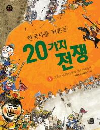 한국사를 뒤흔든 20가지 전쟁. 1: 고조선 시대부터 통일 신라 시대까지