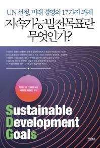 지속가능발전목표란 무엇인가?