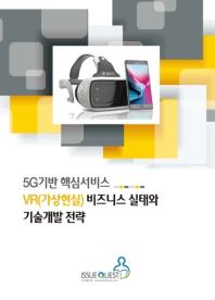 5G기반 핵심서비스 VR(가상현실) 비즈니스 실태와 기술개발 전략