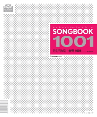 Song Book 1001(송북)(찬양악보집)
