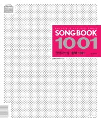 프레이즈앤워십 Song Book 1001(송북)(찬양악보집)